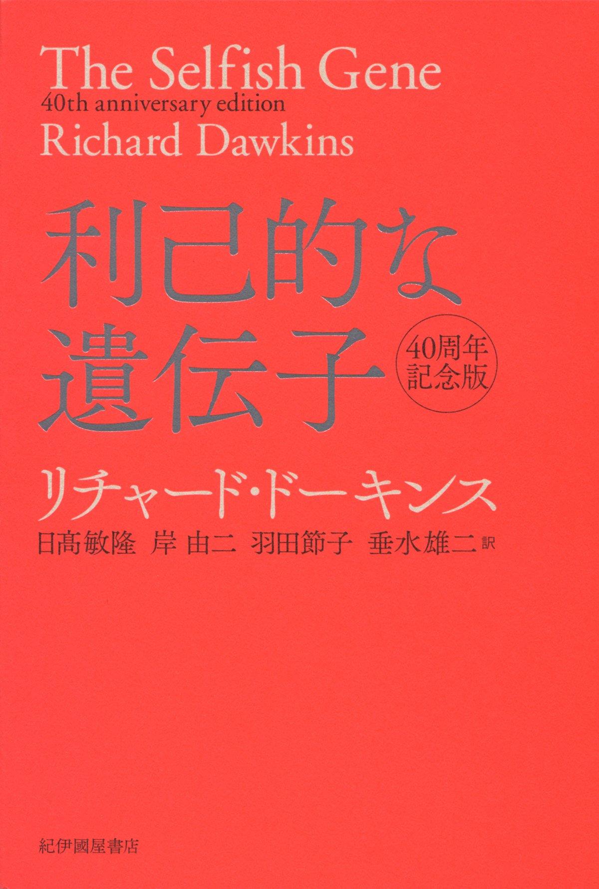 利己的な遺伝子 40周年記念版 | リチャード・ドーキンス, 日髙敏隆, 岸 ...