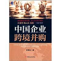 中国企业跨境并购