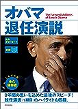 [音声データ付き][対訳]オバマ退任演説