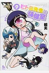 Nurse Hitomi's Monster Infirmary Vol. 9