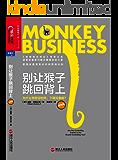 别让猴子跳回背上:为什么领导没时间,下属没事做? (财富汇)
