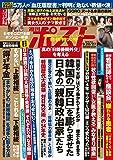 週刊ポスト 2019年 9/27 号 [雑誌]