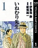 いねむり先生 1 (ヤングジャンプコミックスDIGITAL)