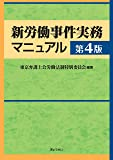 新労働事件実務マニュアル 第4版