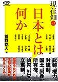 NHKブックス別巻 現在知vol.2 日本とは何か