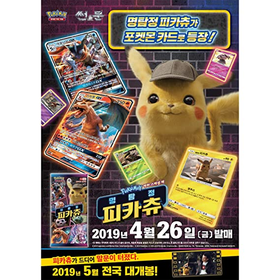 Amazon.com: Detective Pikachu Trading Cards Booster Card ...