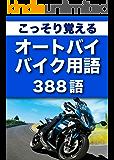 こっそり覚える これだけは知っておきたいオートバイ・バイク用語 388語 (リフロー型)|用語で学ぶオートバイ・バイクの世界・・・