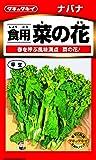 タキイ種苗 なばな 食用菜の花