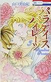 パラダイス パイレーツ 5 (花とゆめCOMICS)