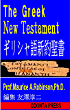 ギリシャ語新約聖書