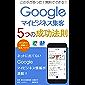 Googleマイビジネス集客 5つの成功法則: 誰でも簡単!無料ですぐできる!ネットには出てないマイビジネスの最強本