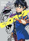 ビッグオーダー(9) (角川コミックス・エース)