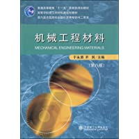 """普通高等教育""""十一五""""国家级规划教材•高等学校理工科材料类规划教材•机械工程材料(第8版)"""