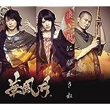 淡き現に 夢かさね(限定盤 CD3枚組+DVD)