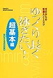 ゆっくり長く泳ぎたい! 超基本編 (学研スポーツブックス)