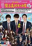 男子高校生の日常 DVD グダグダ・エディション