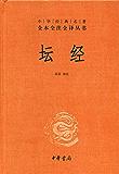 坛经 (中华经典名著全本全注全译丛书)