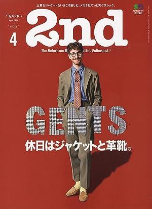 2nd(セカンド) 2021年4月号 Vol.169 雑誌