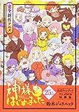 神様はじめました 25.5巻 公式ファンブック アニメDVD同梱版 (花とゆめコミックス)