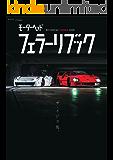 フェラーリブック GENROQ特別編集