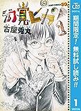 幻覚ピカソ【期間限定無料】 1 (ジャンプコミックスDIGITAL)