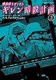 機動戦士ガンダム ギレン暗殺計画(2)<機動戦士ガンダム ギレン暗殺計画> (角川コミックス・エース)