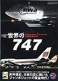 世界の747 (イカロス・ムック)