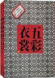五彩衣裳(套装共2册)