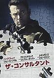 ザ・コンサルタント [DVD]