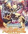 Z/X -Zillions of enemy X- 運命廻放編 天魔神狂乱(B23) BOX