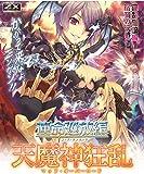 Z/X -Zillions of enemy X- 運命廻放編 天魔神狂乱(B23)初回限定セット