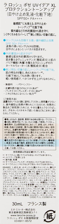 Thumbnail of UVイデア XL プロテクショントーンアップ SPF50+ 30mL2$