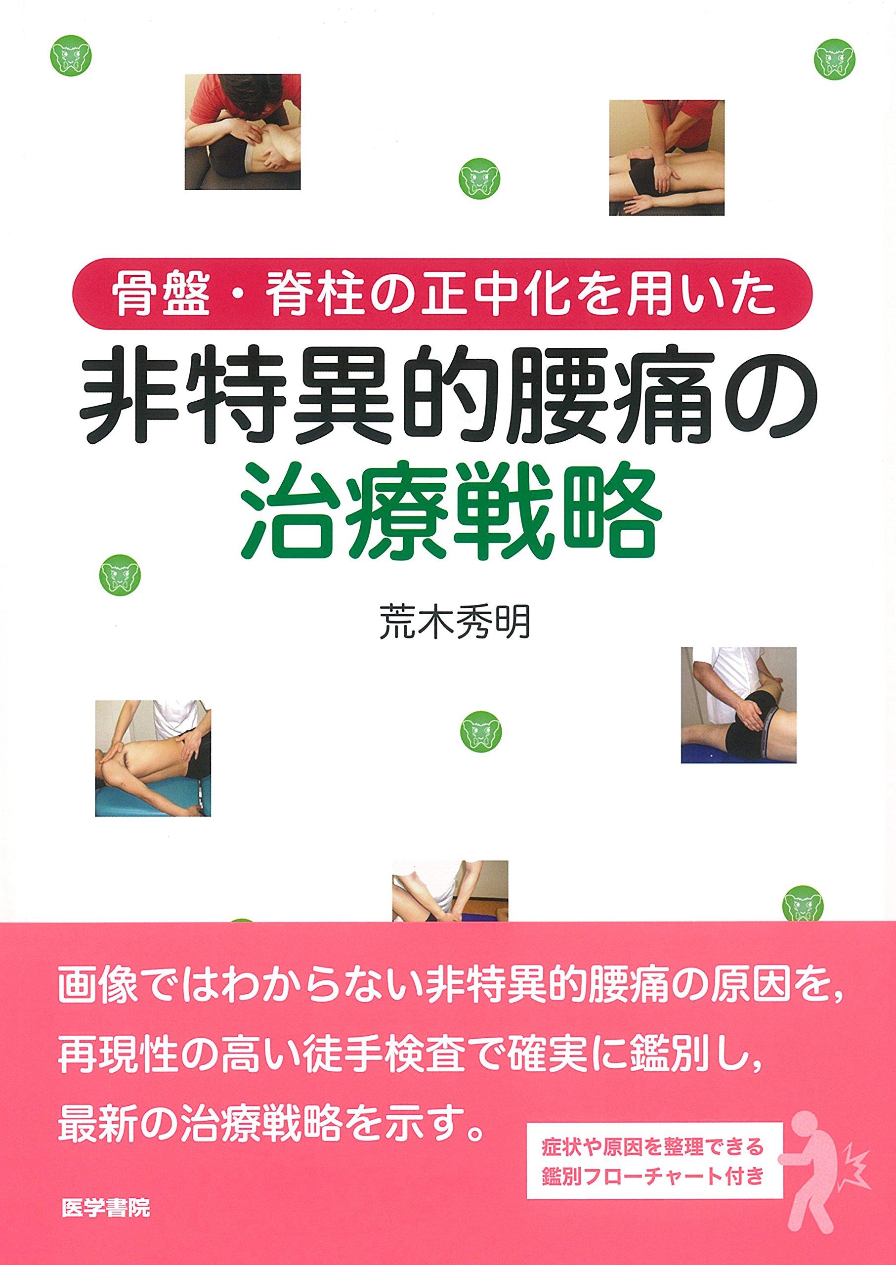 診断 テスト 腰痛