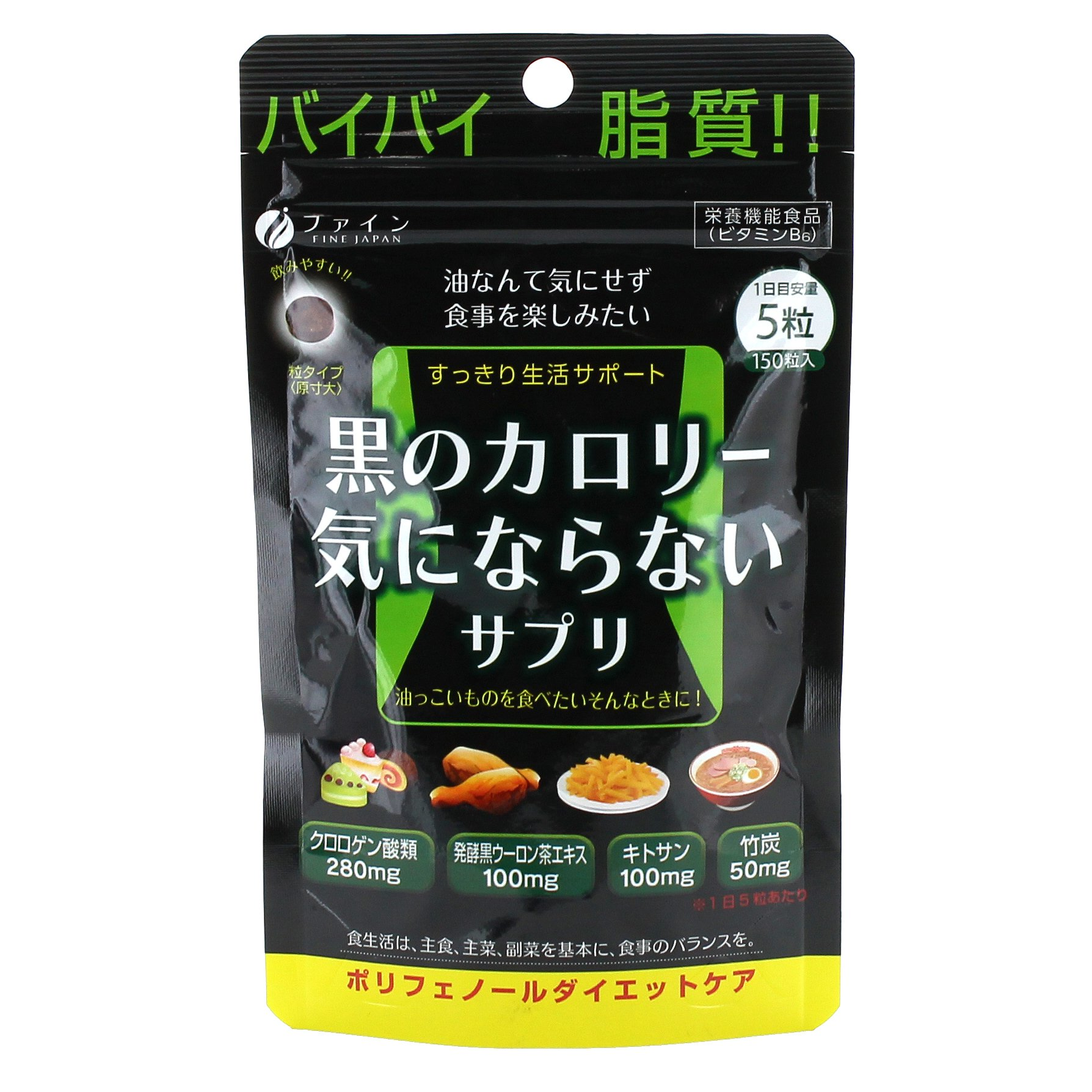 Calorie Burn Black Japan: The Convenient Pill That Lets You Stop Worrying About What You Eat  Carbohydrate Blocker   Fat Inhibitor  Fat Burner by newseacollagen (Image #6)