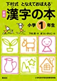 漢字の本 小学1年生 (下村式 となえておぼえる 漢字の本 新版)
