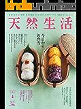 天然生活 2019年4月号 (2019-02-20) [雑誌]