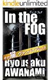 イン・ザ・フォグ: 〜永遠なる闘い;王家の秘めたる歴史〜 (Newday Newlife 出版部)