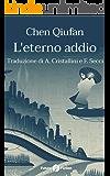 L'eterno addio (Future Fiction Vol. 34)