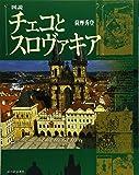 図説 チェコとスロヴァキア (ふくろうの本)