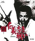 新 仁義なき戦い [Blu-ray]