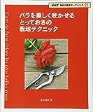 バラを美しく咲かせる とっておきの栽培テクニック (NHK趣味の園芸ガーデニング21)