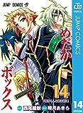 めだかボックス モノクロ版 14 (ジャンプコミックスDIGITAL)