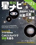 月刊星ナビ 2018年6月号