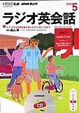 NHK CD ラジオ ラジオ英会話 2015年5月号 (NHK CD)