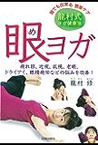 眼ヨガ: 龍村式ヨガ健康法