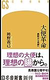 大便革命 腐敗から発酵へ (幻冬舎新書)