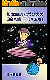坂本廣志とポン太のQ&A集 第五巻
