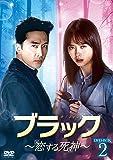 ブラック~恋する死神~ DVD-SET2