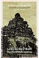 பல்லவர்கள் : தொன்மையியல் வரலாறு: பாகம் I & II (Tamil Edition) Kindle Edition