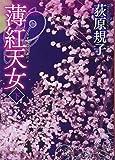 薄紅天女 下 (徳間文庫)